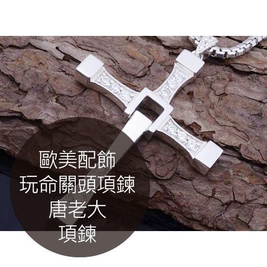 歐美配飾玩命關頭7項鍊唐老大男十字架吊墜飾品項鍊 B100301【H00474】