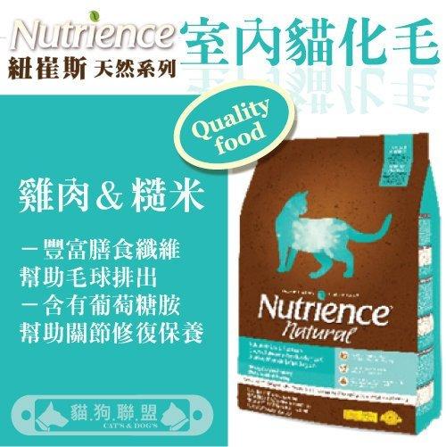 +貓狗樂園+ Nutrience紐崔斯【天然系列。室內貓化毛。2.5公斤】930元 - 限時優惠好康折扣