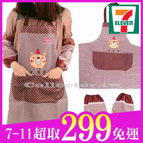 【7-11超取299免運】韓版小熊條紋防水圍裙 附袖套 卡通廚房家事圍裙