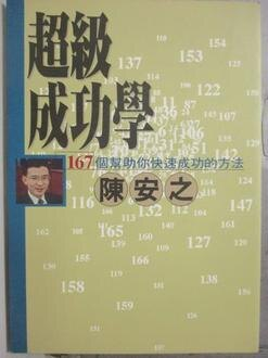 【書寶二手書T3/勵志_JST】超級成功學_陳安之
