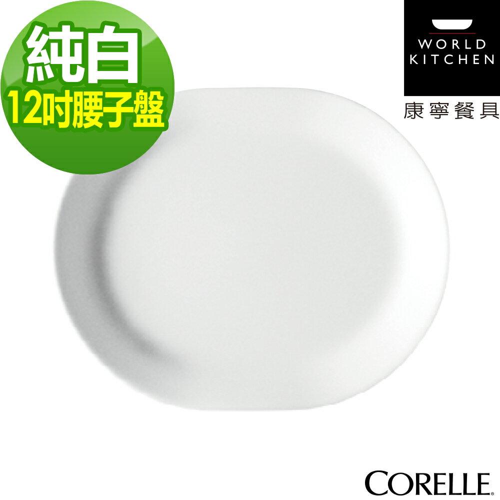 【美國康寧CORELLE】純白12吋腰子盤