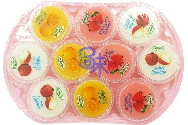 (台灣) 竹葉堂 三味水果布丁 1盒 900公克 (10入) 特價 85 元 【4714221130328 】(三味椰果布丁)