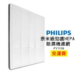 【現貨+原廠公司貨】PHILIPS FY1119 飛利浦奈米級HEPA除濕機濾網 適用DE5205、DE5206、DE5207