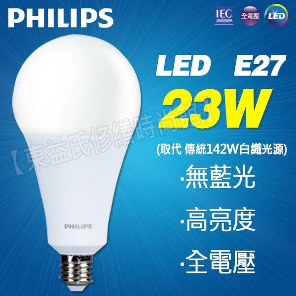 飛利浦LED23WE27白光6500K全電壓【東益氏】售23W歐司朗東亞吸頂燈層板燈漢堡燈