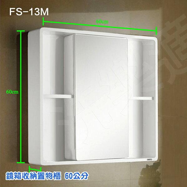 【CERAX】高CP值小巧收納鏡箱收納置物櫃60公分