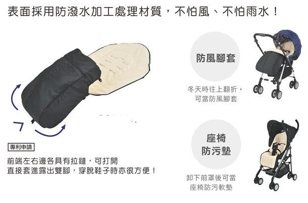 Aprica愛普力卡 - 手推車雙用途防風腳套 1