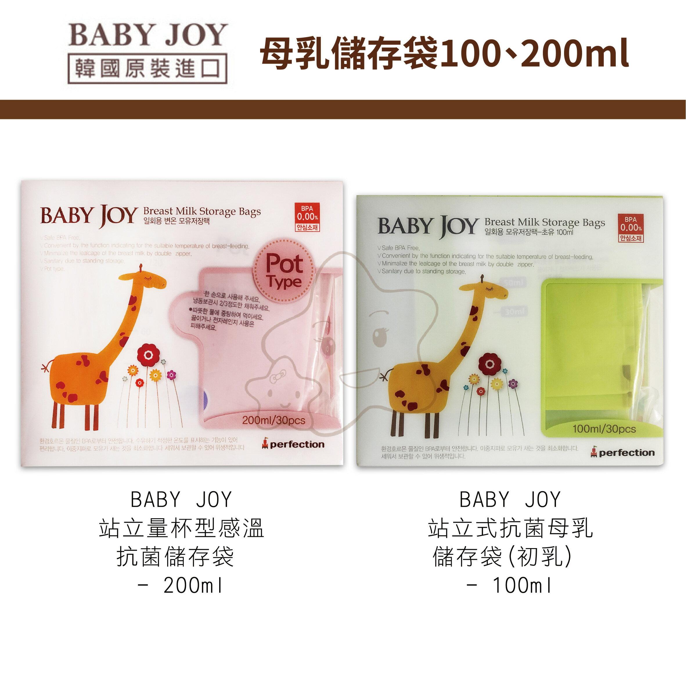 【大成婦嬰】韓國BabyJoy 站立式抗菌母乳儲存袋(初乳)100ml、站立量杯型感溫抗菌儲存袋200ml
