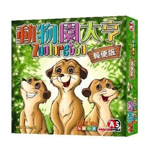 動物園大亨 輕便版 Zooloretto 繁體中文版 高雄龐奇桌遊 玩樂小子