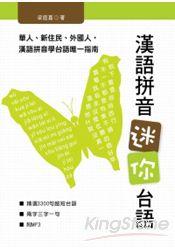 漢語拼音迷你台語 附MP3