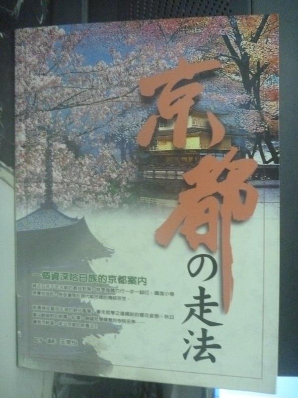 【書寶二手書T1/旅遊_XDH】京都的走法:一個資深哈日族的京都案內_王常怡