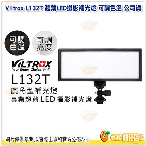 唯卓 Viltrox L132T 超薄LED攝影補光燈 可調色溫 貨 婚攝 持續燈 LED