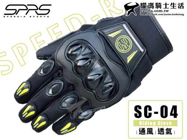 SPEED-R防摔手套|SPRS SC-04 螢光黃 透氣 防摔 觸控 SC04 機車手套『耀瑪騎士生活機車安全帽部品』