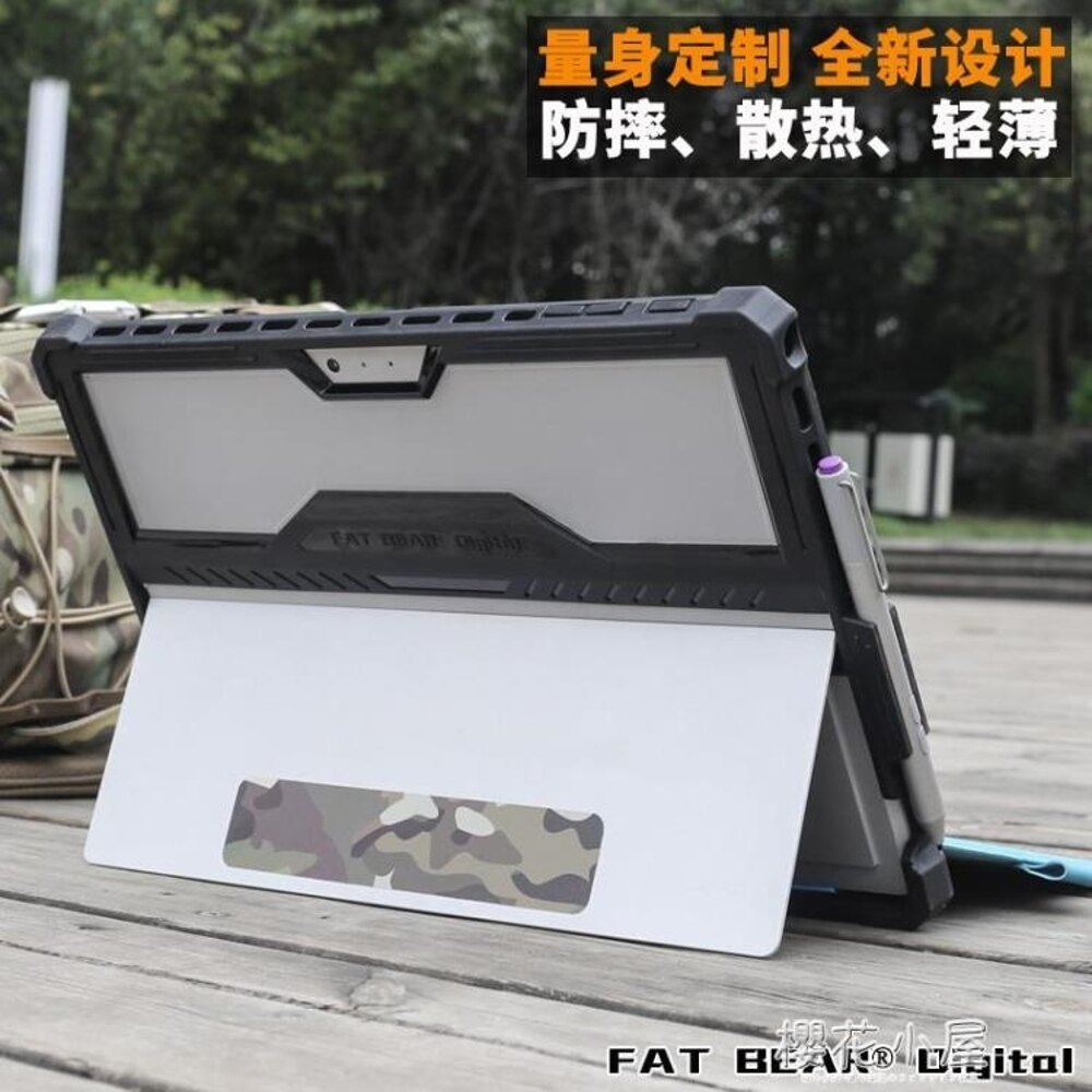 肥熊微軟NEW Surface Pro6 Pro5 Pro4保護套防摔殼保護殼外殼外套林之舍家居