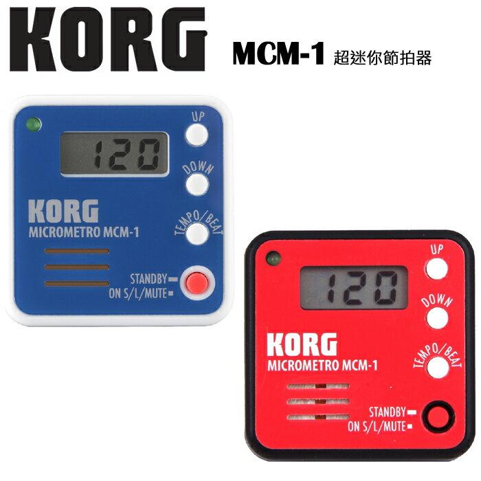 【非凡樂器】KORG microMETRO MCM-1 口袋型夾式節拍器(紅色 / 藍色)