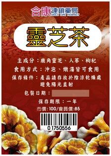 靈芝茶包[買5送1]【合康連鎖藥局】