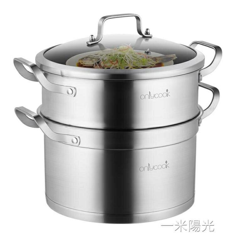【桃園現貨】加厚304不銹鋼雙層蒸鍋家用蒸饅頭大蒸籠燃氣電磁爐適用-莎韓依
