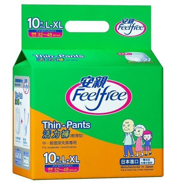 【安親】輕薄活力褲L-XL 10片/6包/箱 - 限時優惠好康折扣