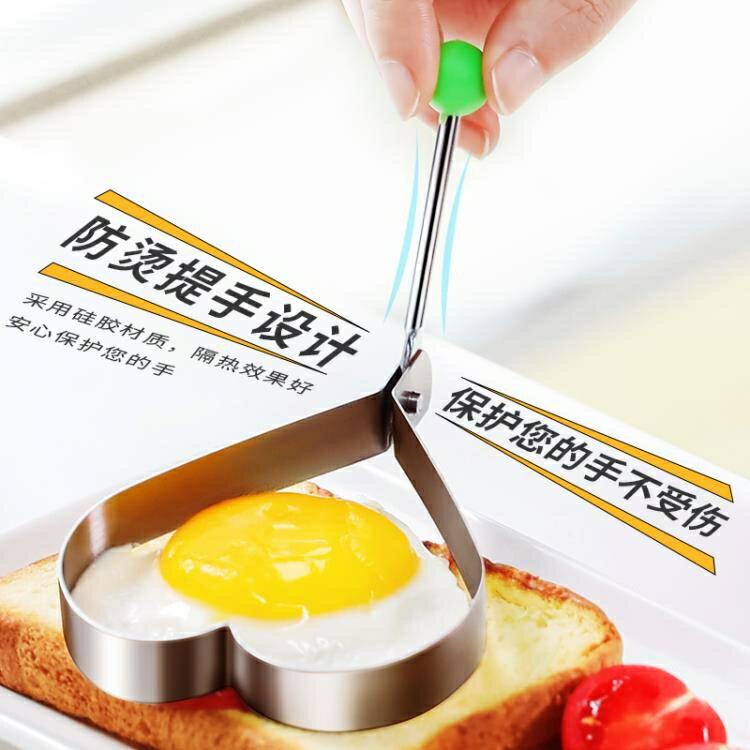 304不銹鋼煎蛋模具神器煎雞蛋模型煎蛋器愛心形荷包蛋飯團磨具套