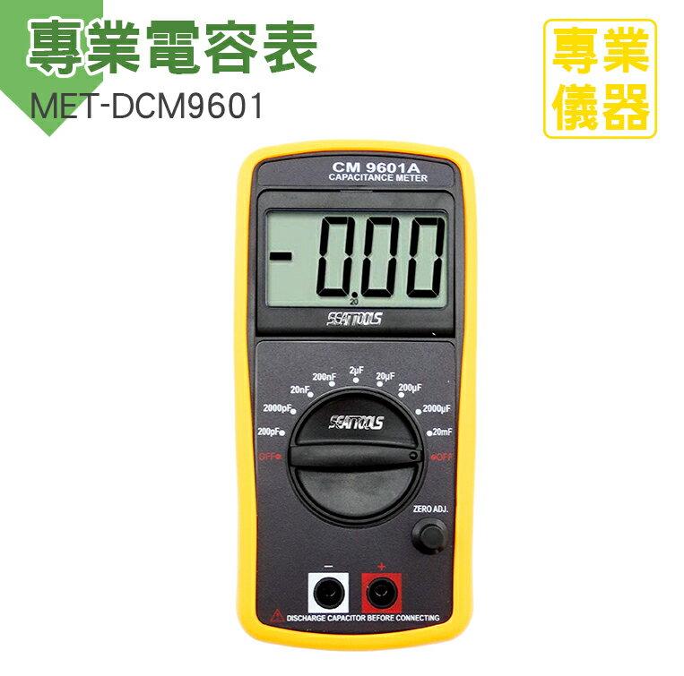 《安居生活館》高精準專業電容表 專業電容錶 精準電容表 雙積分模 數轉換器 3半位數字 MET-DCM9601