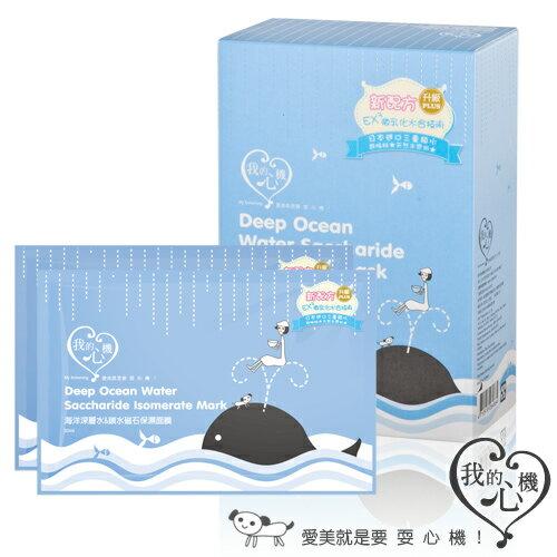 【購物車請選2】我的心機 海洋深層水&鎖水磁石保濕面膜(10入/盒)