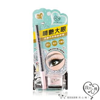 買一送一 我的心機 睛艷大眼眼線膠筆03金莎黑