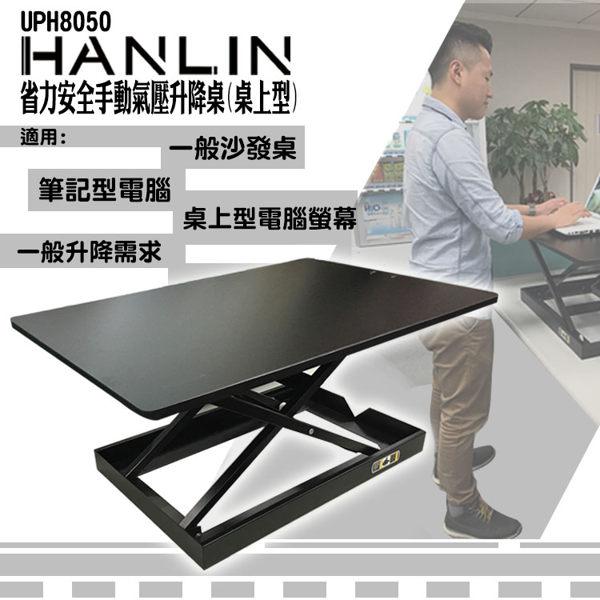 【HANLIN-UPH8050】省力安全手動氣壓升降桌(桌上型)@弘瀚