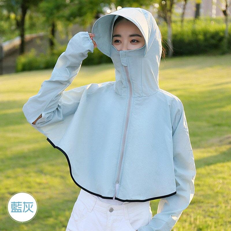 [免運] 騎車防曬斗篷連帽外套 FSY0127 防曬披肩披風 防曬衣 騎車服 袖套 口罩