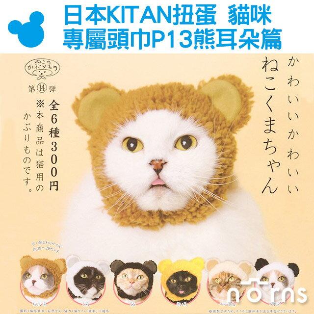 ~ KITAN扭蛋 貓咪專屬頭巾P13熊耳朵篇~Norns 寵物頭套 貓用變裝 寵物用品