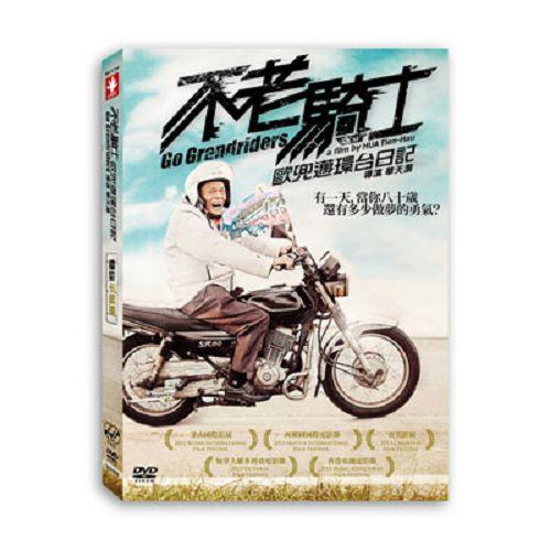 不老騎士歐兜邁環台日記DVD(雙碟平裝版)