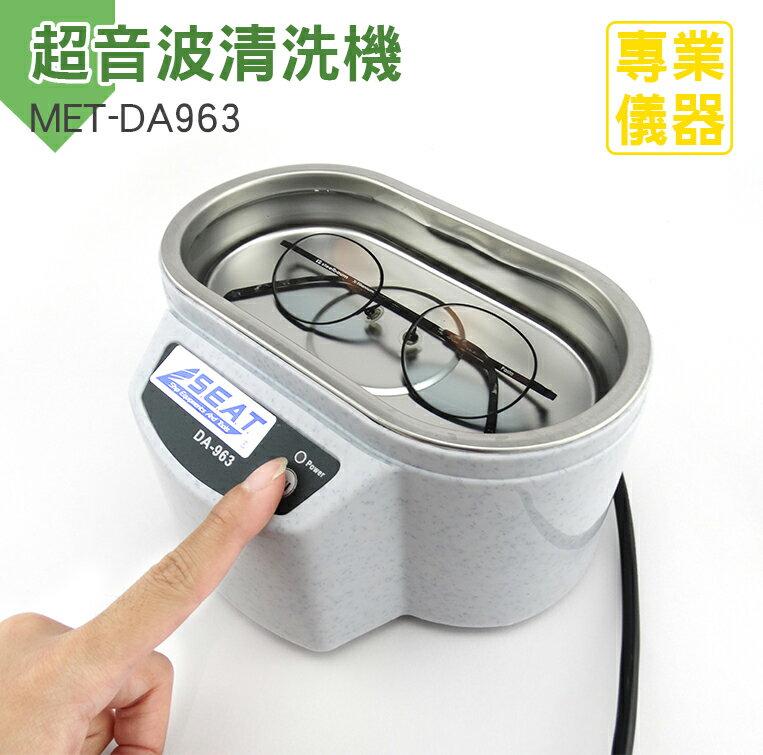 《安居生活館》飾品眼鏡清洗器 超音波清洗機 清洗眼鏡假牙手飾項鍊 迷你清洗機 MET-DA963