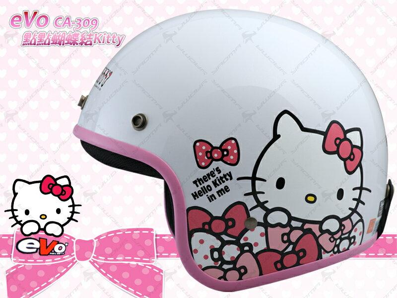 EVO 安全帽 | Hello Kitty 點點蝴蝶結 -白 CA-309『三麗鷗正版授權』復古帽 耀瑪騎士生活機車部品