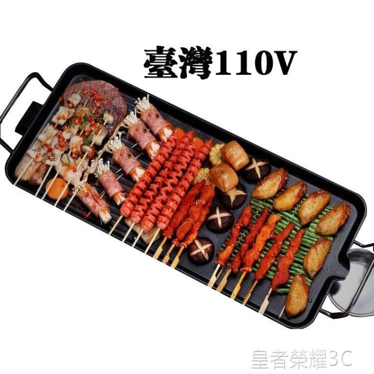 電烤盤 燒烤盤台灣版插電燒烤盤110v電壓燒烤架國外使用煎肉盤鐵板燒 摩登生活