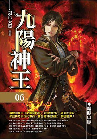 九陽神王(06)