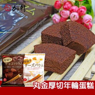 《加軒》日本Marukin丸金厚切年輪蛋糕 起司/巧克力口味