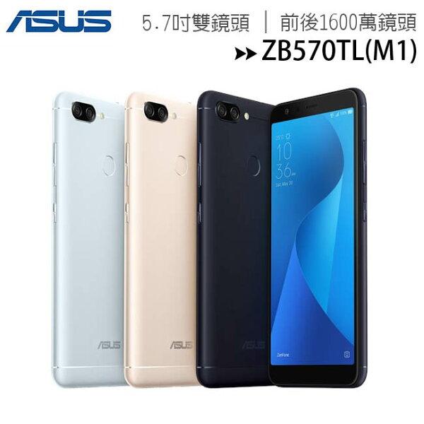 ASUSZenFoneMaxPlus(M1)ZB570TL全螢幕電力怪獸手機