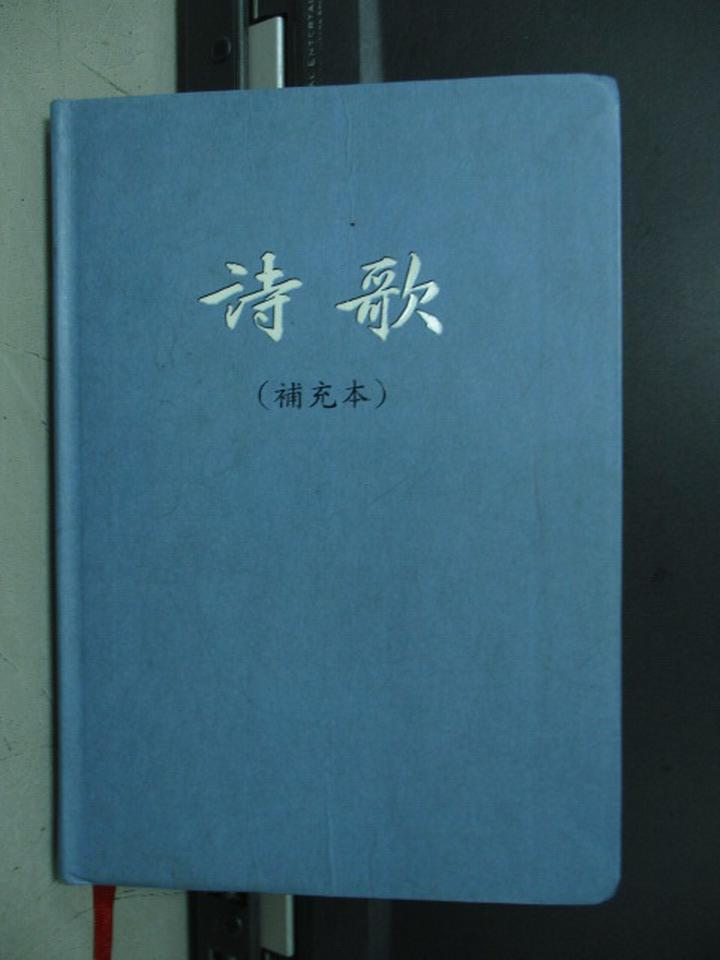 【書寶二手書T5/宗教_KCN】詩歌(補充本)_財團法人台灣福音書房