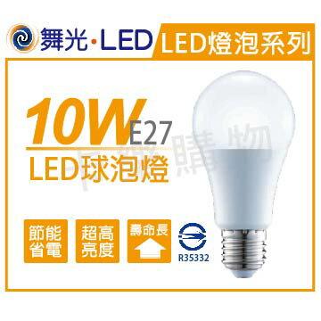 舞光 LED 10W 6500K 白光 全電壓 球泡燈  WF520114