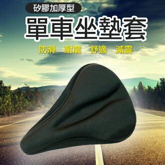 《運動用品任選兩件9折》全新 單車 自行車 腳踏車 坐墊套 座墊 周邊 週邊 配件 (59-700)