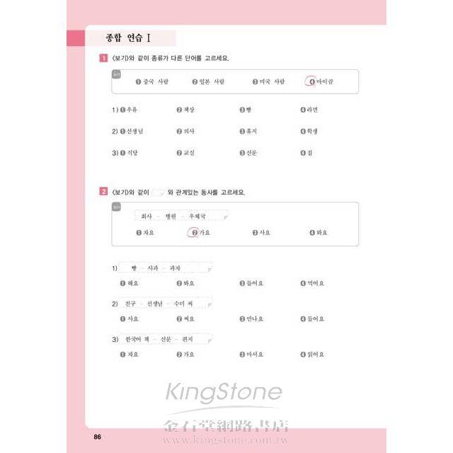 高麗大學韓國語(1)Workbook 6