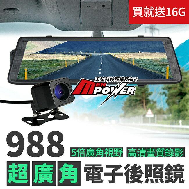 【送16G】988超廣角電子後照鏡 後視鏡行車紀錄器 988 電子後視鏡 後鏡頭IP67防水 9.88吋大螢幕 倒車顯影【禾笙科技】
