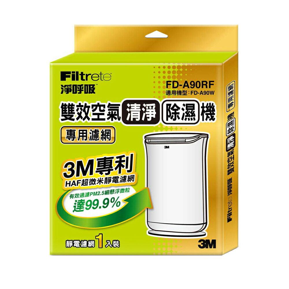 【3M】淨呼吸FD-A90W雙效空氣清淨除濕機專用濾網 / FD-A90W - 限時優惠好康折扣