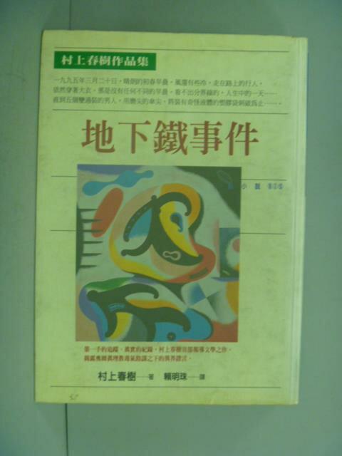 ~書寶 書T2/翻譯小說_NFF~地下鐵事件_村上春樹 賴明珠