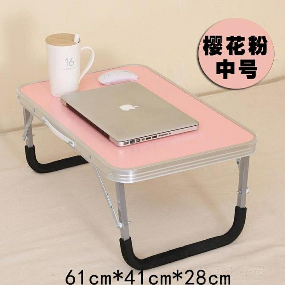 電腦桌筆電桌床上用簡易書桌可折疊桌懶人小桌子 好再來小屋  NMS