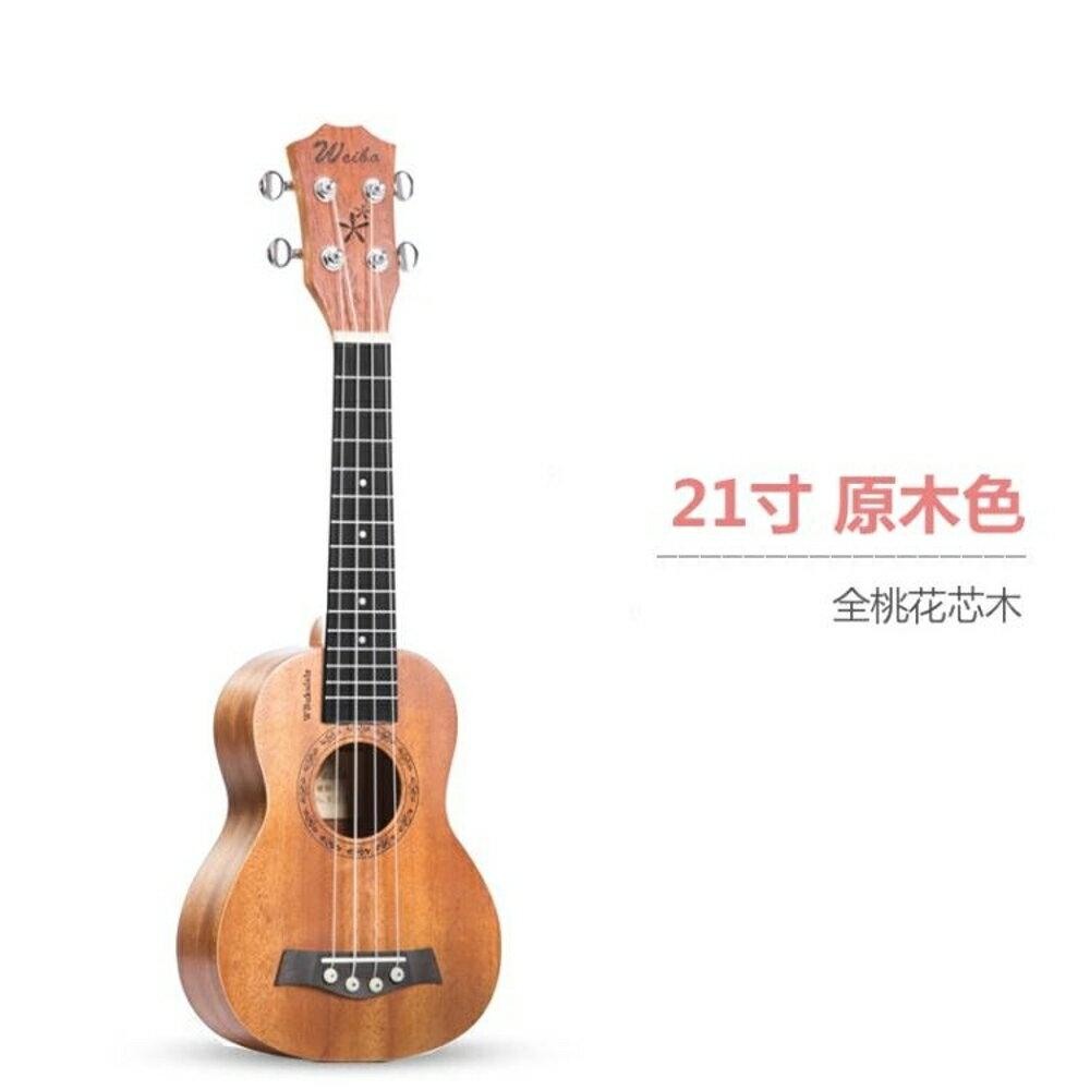 吉他-威伯尤克里里初學者學生成人女兒童23寸烏克麗麗ukulele26小吉他  城市玩家 0