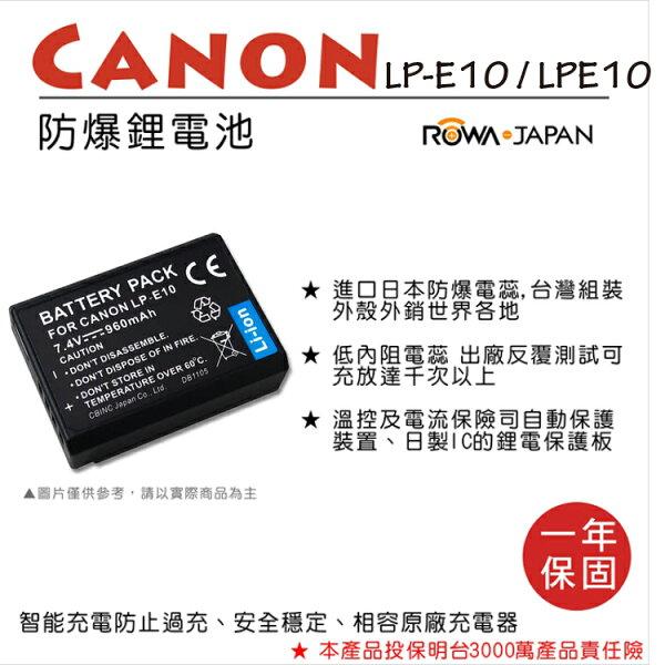 攝彩@樂華CanonLP-E10副廠電池LPE10外銷日本EOS1100DKissX50一年保固