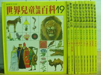 【書寶二手書T2/少年童書_RBY】世界兒童知識百科_1~19冊間_11本合售
