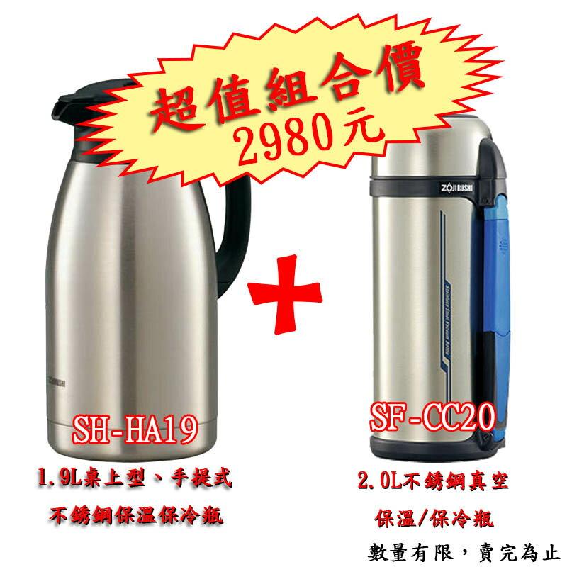 ✈皇宮電器✿象印1.9L桌上型不鏽鋼保溫瓶 SH-HA19+2.0L不銹鋼真空保溫/保冷瓶 SF-CC20