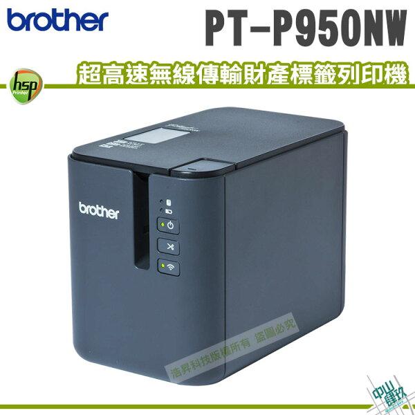 BrotherPT-P950NW網路型超高速專業無線標籤機