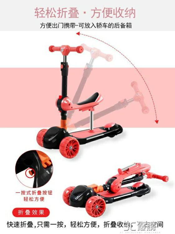 多功能兒童滑板車三合一1-2-3-6歲寶寶可坐可摺疊小孩溜溜滑滑車【免運】