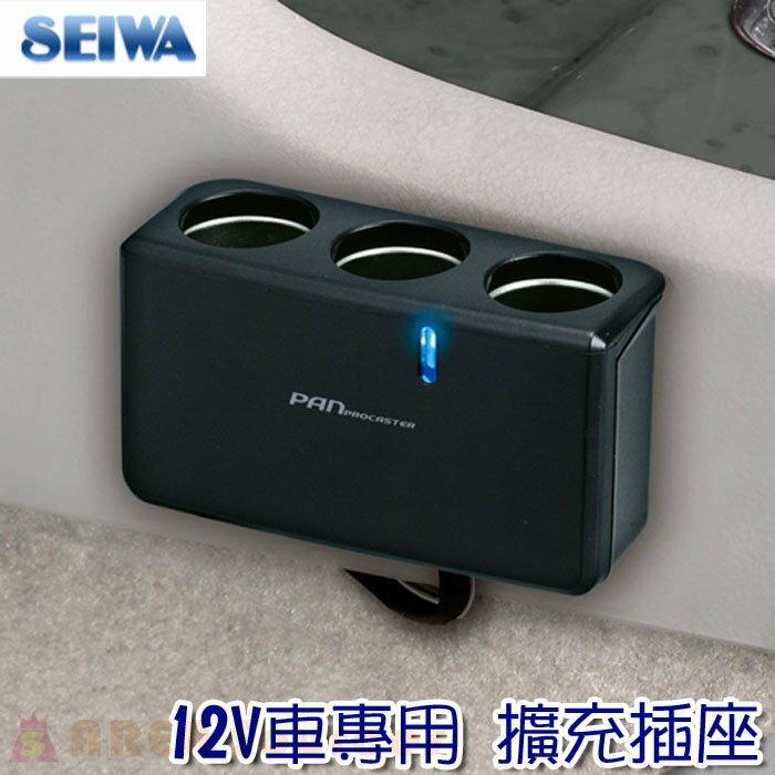 【禾宜精品】點煙器擴充 SEIWA F214 車用 點菸插座 3孔 延長線式 點菸擴充器